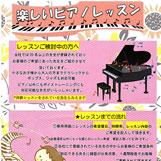 個人でされているピアノの先生方!応援致します!
