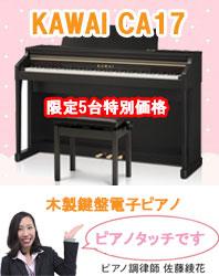 KAWAI カワイ電子ピアノ CA17