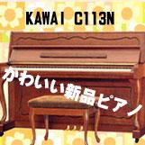 カワイ C-113N 新品ピアノ