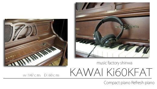 KAWAI カワイ Ki60kfat