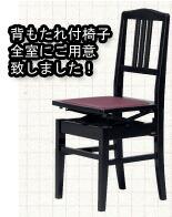 背もたれ付椅子