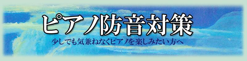 名古屋のピアノ専門店 親和楽器 ピアノ防音対策