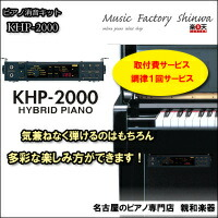 KORG コルグ 消音キットKHP-2000