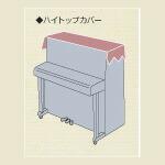 ピアノカバー ハイトップ