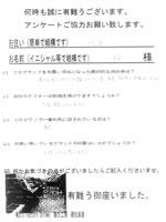 KAWAI カワイ C-28消音ユニット付