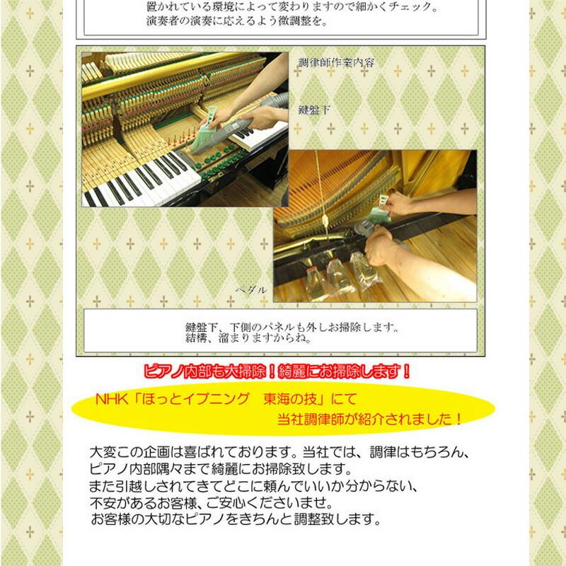 新規ピアノ調律お申込みキャンペーン!年数が空いていても定額料金!また、ピアノカバープレゼント!