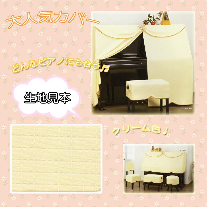 ピアノカバー430NL