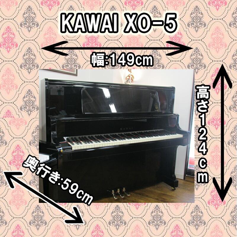 KAWAI カワイ XO-5