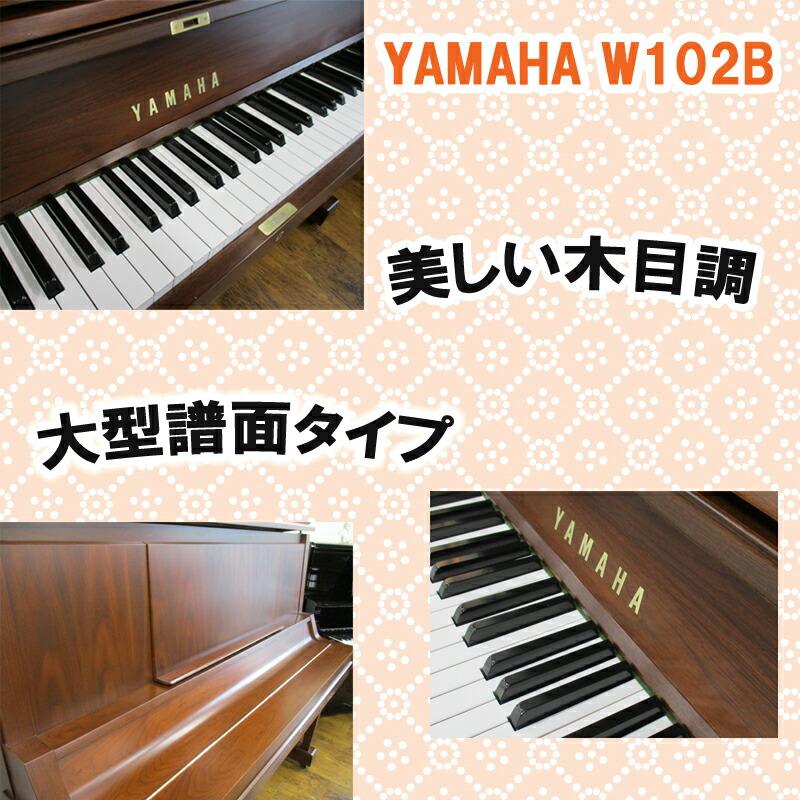 YAMAHA ヤマハ W102