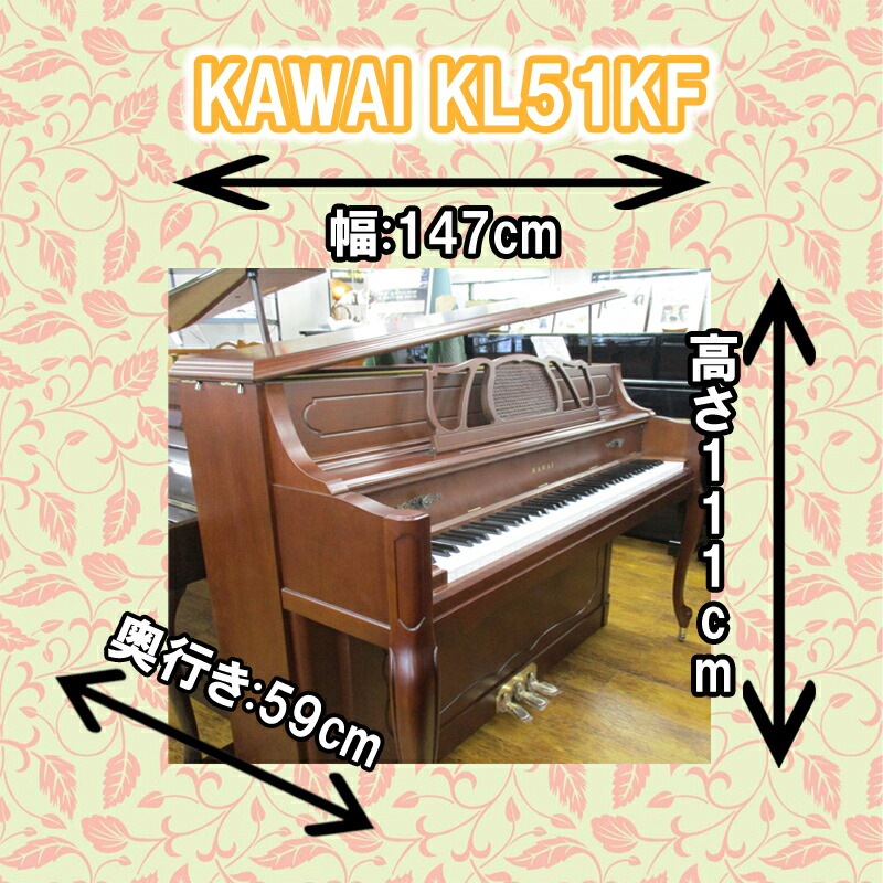 KAWAI カワイ KL51KF