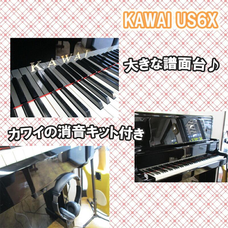 KAWAI カワイ US6X 消音付