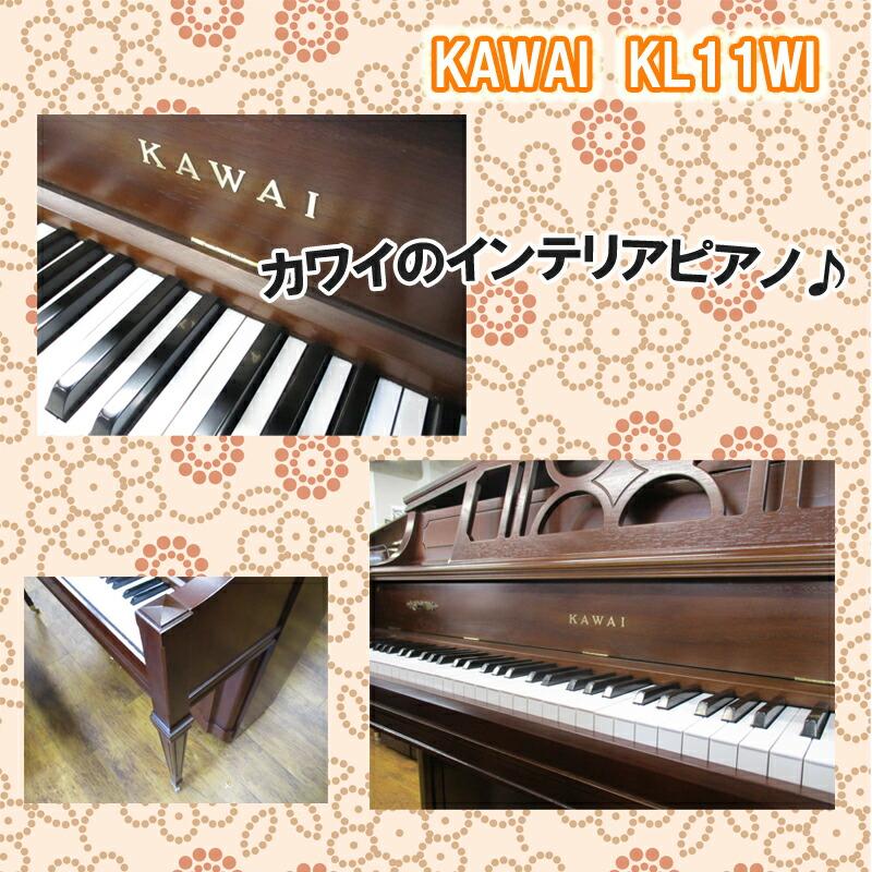 KAWAI カワイ KL11WI