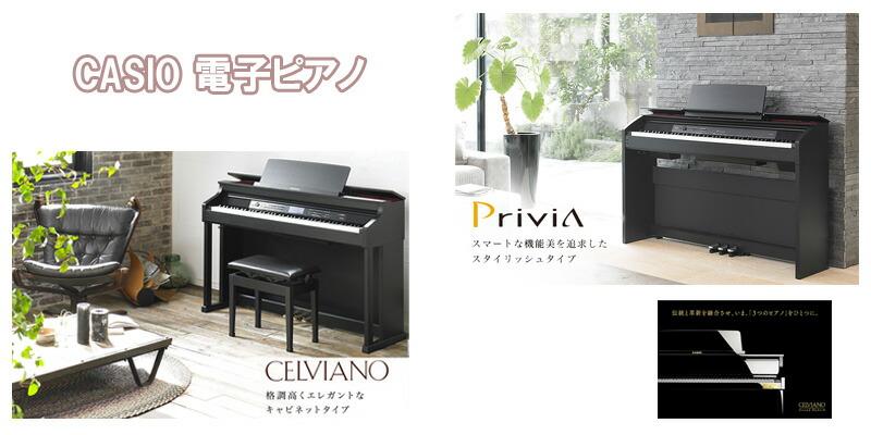 CASIO カシオ 電子ピアノ