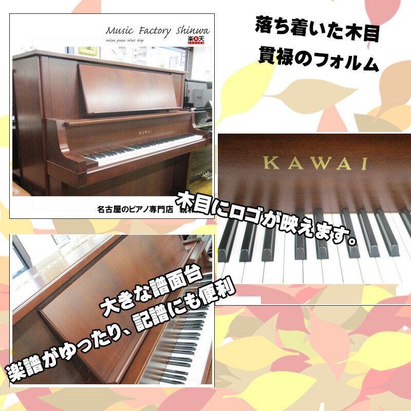 KAWAI カワイ KL82W