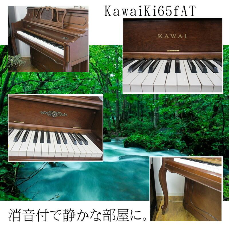 Kawai カワイ ki65fat