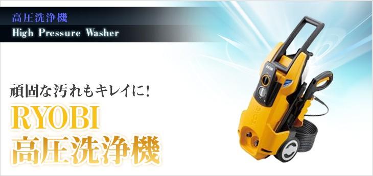 頑固な汚れもキレイに!RYOBI高圧洗浄機