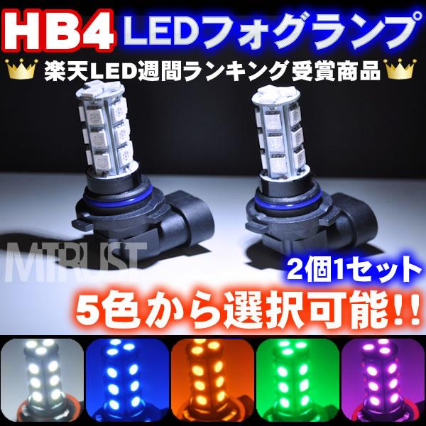 LEDフォグランプ HB4