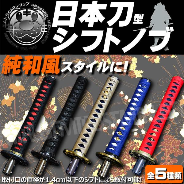日本刀型シフトノブ