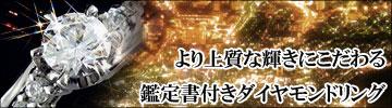 鑑定書付ダイヤモンドリング