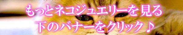 猫 ジュエリー