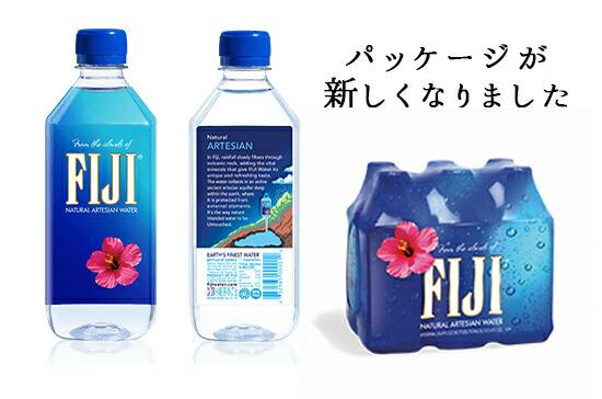 倖田來未さん、ほしのあきさん、渡辺美奈代さん愛用!美肌作りと健康に欠かせないおいしいお水♪フィジーウォーター FIJI Water