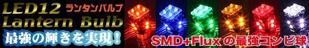 Lanten LED12バルブ 新発売