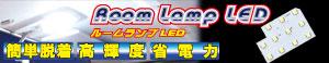 新製品 LEDルーム ユニット