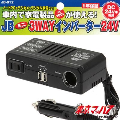 JB 3WAYインバーター 24v