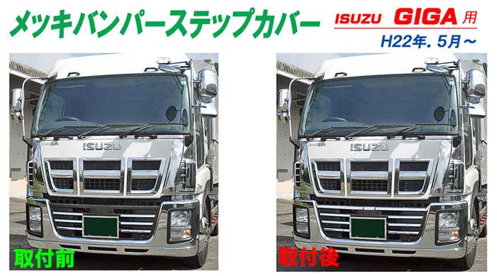 いすゞ いすゞ ギガ メッキバンパー : item.rakuten.co.jp