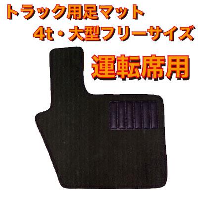 トラック用足マット4トン・大型用【運転席】フリーサイズ
