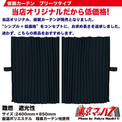 東京マッハ7 オリジナル ブラック仮眠カーテン