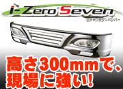 軽自動車〜2トンワイド用トラックフロントバンパーI-07