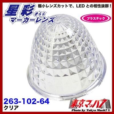 星彩(きらら)マーカーレンズクリア【プラスチック】