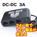 ミニDC-DCコンバーター