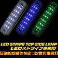 ストライプ LED6車高灯