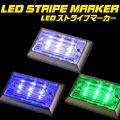 LED ストライプマーカー