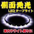 側面発光LED18テープライト