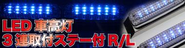ストライプ LED6車高灯3連ステー付きR/L