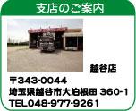 トラックショップ東京マッハ7 越谷店