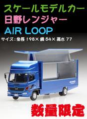 スケールモデルカー 日野レンジャー AIR LOOP