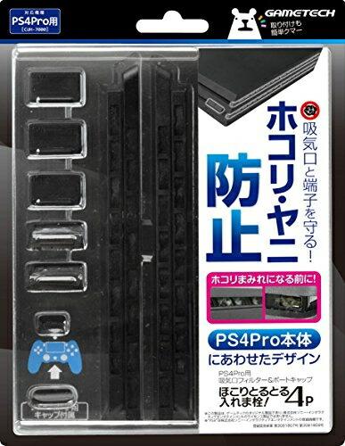 [PS4HD]PS4 Pro用フィルター&キャップセットほこりとるとる入れま栓!4P (ブラック)