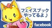 浅草マッハ Facebook