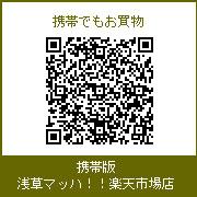 携帯版浅草マッハ!!
