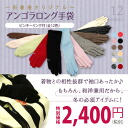 Elbow warm ♪ Super elbow-length gloves! ~ street clothes shop original ~ short sleeve Angora long hand bag pinky ring 6 colors of poncho, clothes, clothing, long-sleeved dress in good! Free wrapping service!