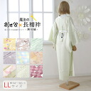 Washable Genesis Hall nagajuban (ながじゅばん) ★ LL size ★ ♪ cash on delivery fees ♪ ★ understand how to use ♪ handmade mini booklet with ★ etc... of is subject to ♪ ☆ 9 / 14 update ☆