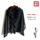 Arashiyama good uneven ruffles shawl black plain black made in Japan antique retro classics for women women's haori coat poncho Angola gloves Angola high socks tabi bags