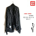 Arashiyama good uneven stone colour shawl-aperture type black plain black Jumbo Antique retro big for women women's haori coat poncho