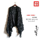 Arashiyama good uneven stone colourlechor-shearing type black plain black Jumbo Antique retro big women for women's haori coat poncho