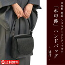 Deerskin cowhide real leather leather products same day shipment not to be given that there is not this shammy with the 日本製本印傳 handbag - peony (No. 2) - 2way bag shoulder strap is OK