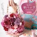 500 yen discount & sachet gift street clothes shop original Wah bag bag flower corsage Pearl limited bag furisode Bag hand back pink flowers pink